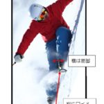 密脚の落とし穴! 多くのスキーヤーが持つスタンスの誤解 301